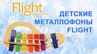 Обзор металлофонов Flight Percussion | Детская перкуссия