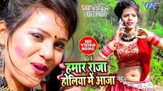 भोजपुरी का नया सबसे हिट होली सांग | Hamar Raja Holiya Me Aaja | Radha Mohan | Holi Geet