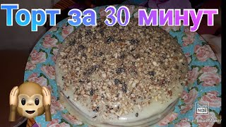 #Домашний торт за полчаса #тяп-ляп и готово!