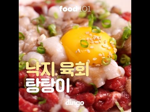 [food101] 낙지육회 탕탕이