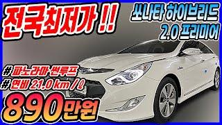 허위매물 없는 중고차 추천 현대 쏘나타하이브리드 2.0…