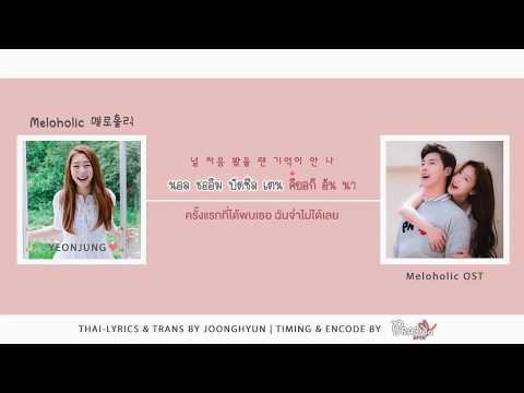 [Karaoke-Thaisub] Yeonjung(WJSN) - Meloholic ( Meloholic OST.)  by ipraewaBFTH