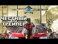 Честный трейлер The Crew Honest Game Trailers The Crew Rus mp3