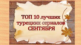 ТОП 10 лучших турецких сериалов СЕНТЯБРЯ