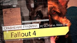 Fallout 4 - PC / PS4 / Xbox One [Сравнение графики]