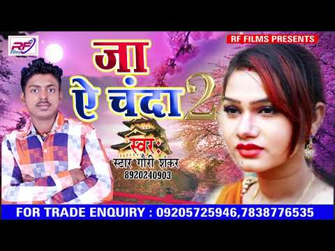 जा ऐ चँदा 2 - Ja Ae Chanda 2 - Chanda Jan - Bhojpuri Said Songs 2018 New