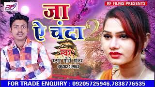 जा ऐ चँदा 2 - Ja Ae Chanda 2 - Chanda Jan - Bhojpuri Said Songs 2018 New