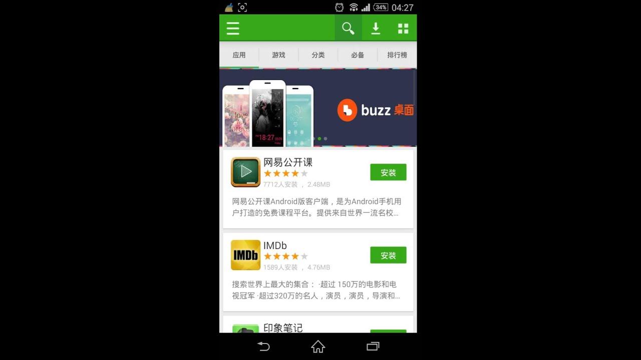 tongbu android