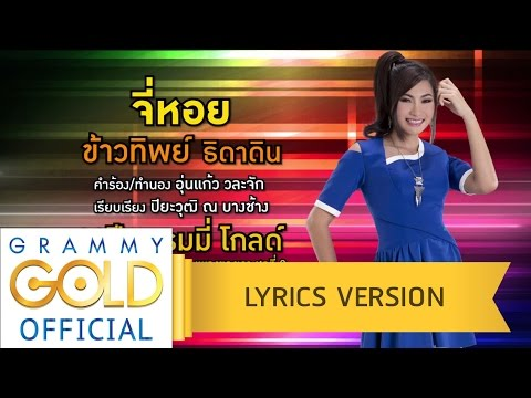จี่หอย - ข้าวทิพย์ ธิดาดิน【Lyrics Version】