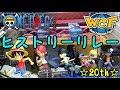UFOキャッチャー~ワンピース ワールドコレクタブルフィギュア-ヒストリーリレー20…