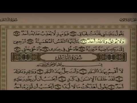 القرآن الكريم جزء عم كامل بصوت سلمان العتيبي - Holy Quran Juz Amma Complete by Salman Al-Utaybi