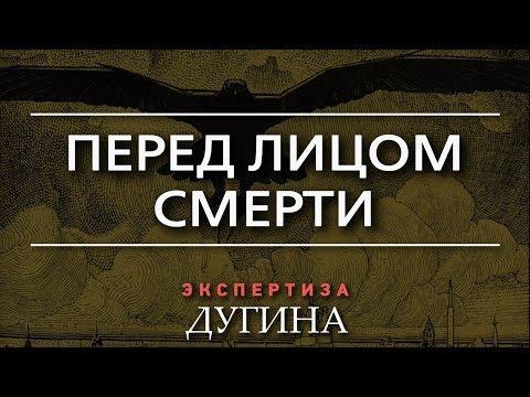 Александр Дугин. Программный