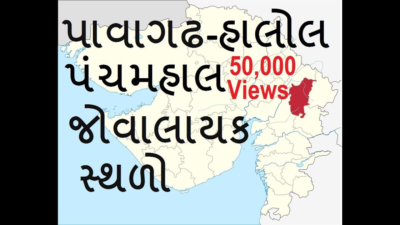 પાવાગઢ ના જોવાલાયક સ્થળો | Places to visit | Pavagadh | PanchMahal | Gujarat | હાલોલ | પંચમહાલ |