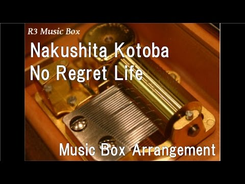 Nakushita Kotoba/No Regret Life [Music Box] (Anime