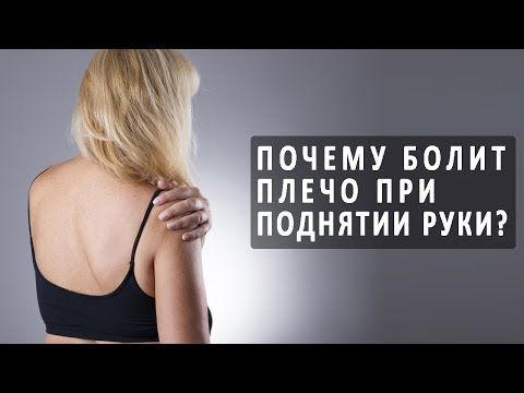 Болит рука в плечевом суставе при поднятии руки лечение