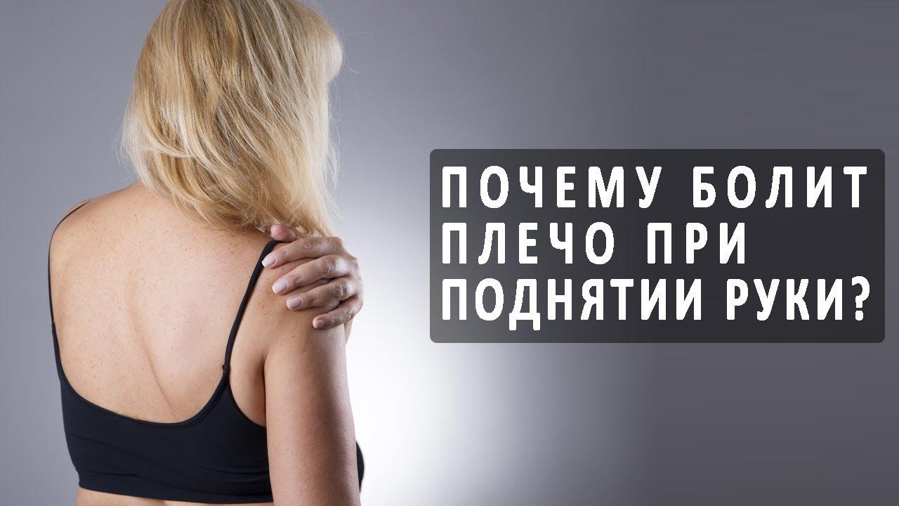 Боль плечевого сустава при поднятии руки мазь для суставов жокей купить