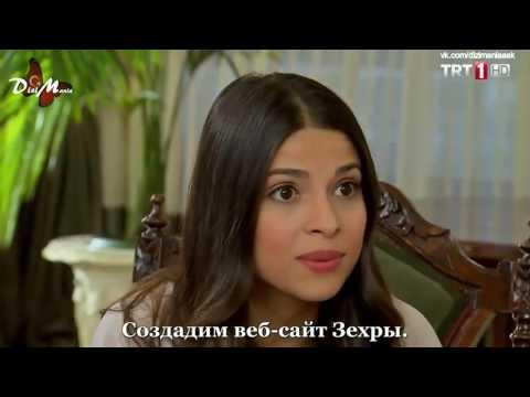 Ты назови турецкий сериал на русском языке все серии на ютубе