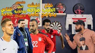 منتخب مصر يفوز على جزر القمر 0/4 وصلاح وافشه يبدعوا| ملخص مصر وجزر القمر 0/4| الهستيري
