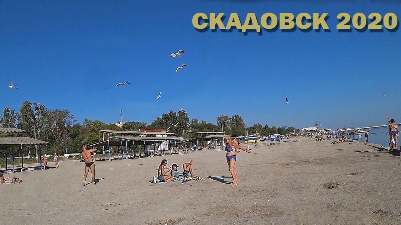 Бархатный сезон Скадовск пляж на окраине прогулка море сентябрь 2020 Skadovsk Beach Walk