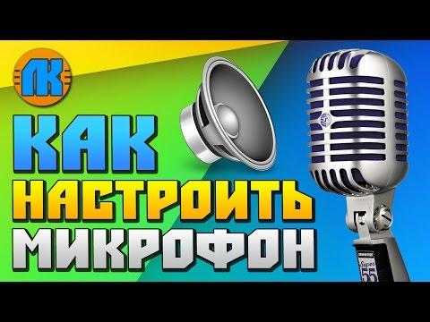 Как поменять микрофон