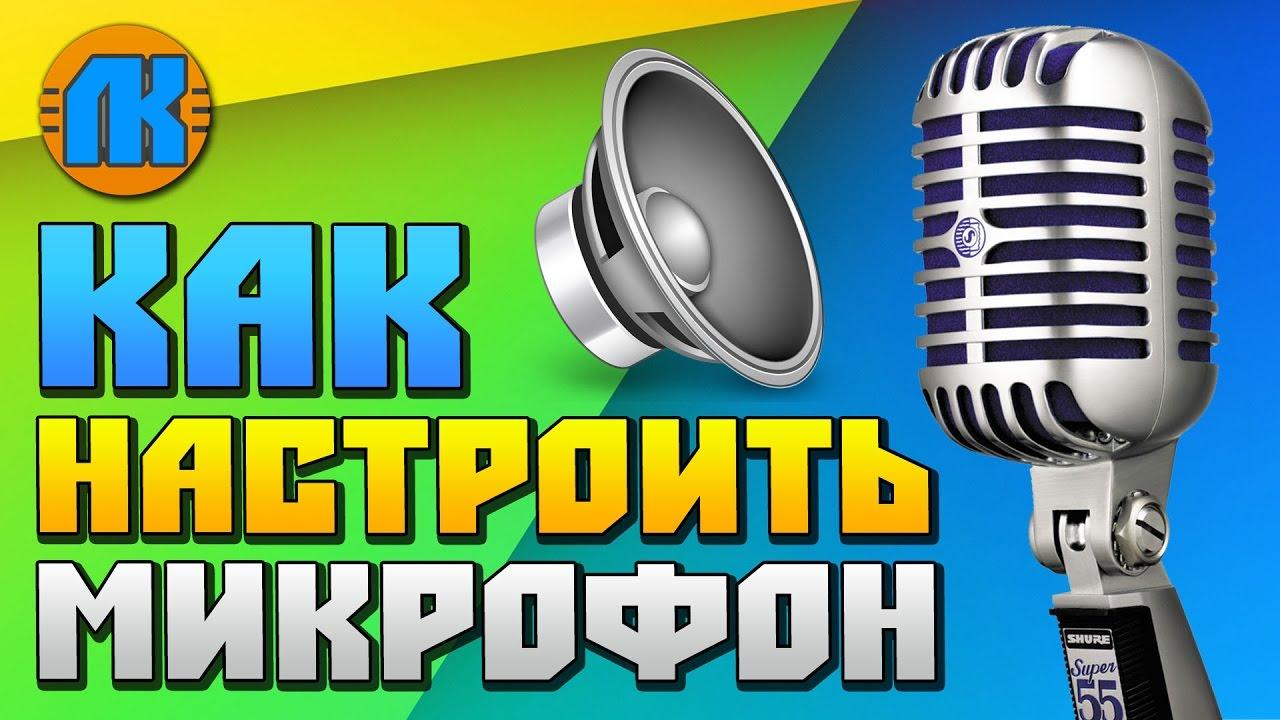 КАК НАСТРОИТЬ МИКРОФОН В WINDIWS 7/8/10