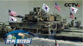 《防务新观察》 20190808 放手韩国指挥美韩军演 美国中程导弹是否借机入韩?| CCTV军事
