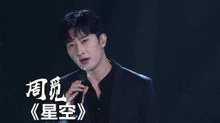 唯美!周觅作词演唱的《星空》惊艳全场  [精选中文好歌]   中国音乐电视 Music TV
