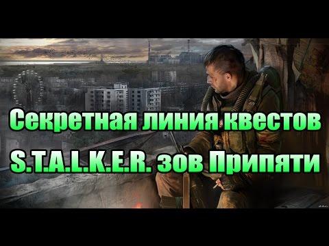 Секретная линия квестов - S.T.A.L.K.E.R. зов Припяти