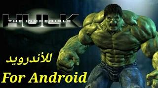 The Incredible Hulk Game For Android Free Download تحميل لعبة الرجل الأخضر هولك للاندرويد