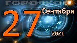 ГОРОСКОП НА СЕГОДНЯ 27 СЕНТЯБРЯ 2021 ДЛЯ ВСЕХ ЗНАКОВ ЗОДИАКА
