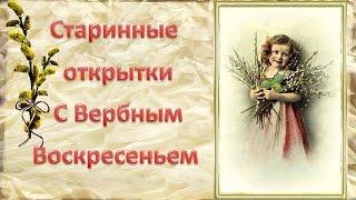 С Вербным Воскресеньем! Старинные открытки с Вербным Воскресеньем