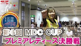 第6回MDC CUP 2017.7.9 [宮崎県都城市]都城圏域地場産業振興セン...