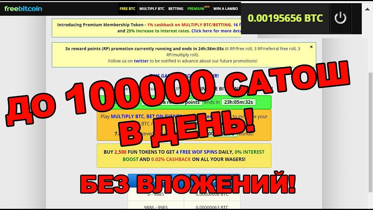 Freebitco in заработать 1 биткоин дата центр красноярск