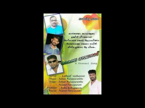Pravasi-song   Akale Mamala Naadu   Album   Song   Gulf