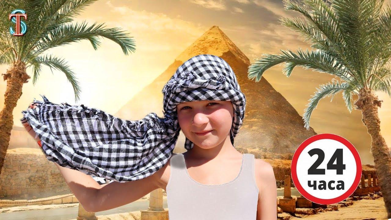 24 часа в Египте ???? Обычный день блогера на каникулах | Супер Тима ВЛОГ