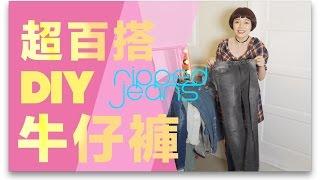 DIY Cut and Custom Style Jeans | 牛仔褲怎麼穿?顯瘦破破牛仔褲DIY | 沛莉 Peri