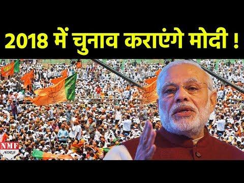 2018 में Lok Sabha Election करा सकते हैं Modi, वजह है बहुत खास