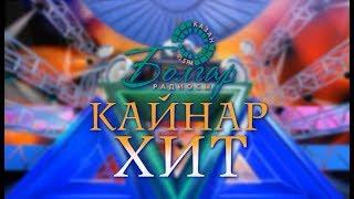 Кайнар хит 03/03/18 ТНВ