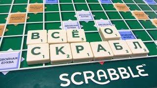 Все о Scrabble (Скрабл). Обзор настольной игры: как играть и что интересно знать