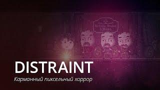 DISTRAINT - карманный пиксельный хоррор
