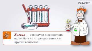 1  Предмет химии  Вещества
