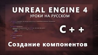 Unreal Engine 4 C++ - 3. Компоненты