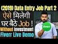 Earn 400$ from Data Entry Jobs 2019 | Fiverr Live Tutorial | ऐसे ढूंढे Data Entry Job | Part 2
