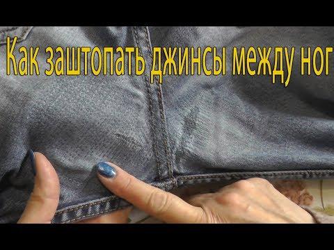 Как заштопать джинсы между ног