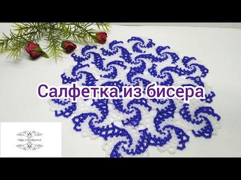 Салфетки из бисера схемы плетения
