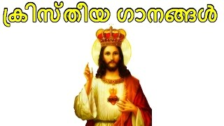 christian songs malayalam NON STOP  | Best malayalam christian devotional song