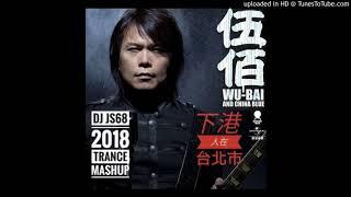伍佰 - 下港人在台北市 ( dj js68 2018 Mashup Mix )