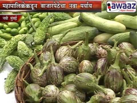 Navi Mumbai Awaaz - Direct Farm Produce Facility 2 Hsg Society - Tukaram Mundhe