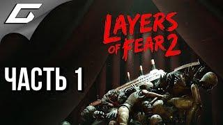 LAYERS OF FEAR 2 ➤ Прохождение #1 ➤ КИНО И УЖАСЫ