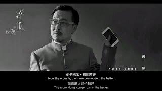 《濤哥侃電影》中國禁片【十年】- 完整版 (國安法 方言 自焚者 香港消失)